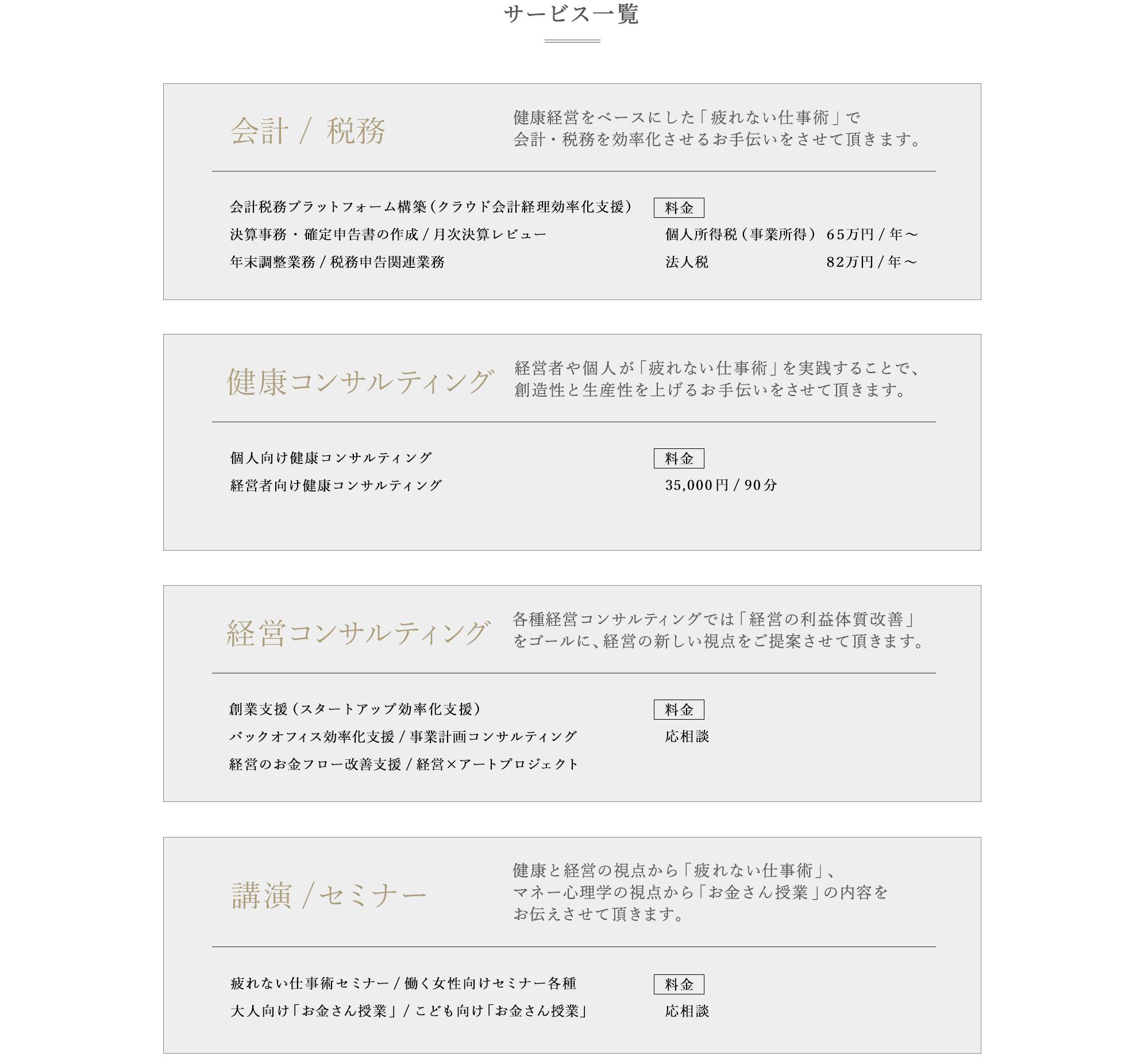 サービス一覧表